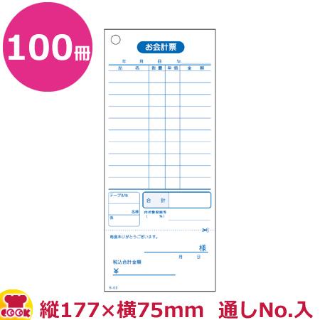 大黒工業 会計票 10行 番号入(No.1~10000)S-02L 100枚×100冊(送料無料 代引不可)