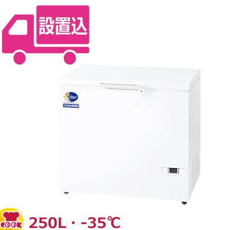 D-271D(-35℃) ダイレイ スーパーフリーザー 代引不可) 250L(送料無料