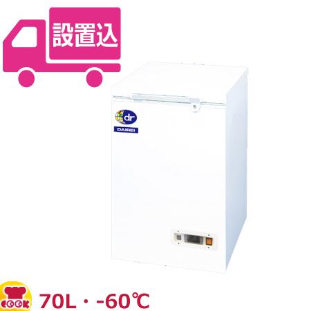 DFM-70e(-60℃) スーパーフリーザー 70L(送料無料 ダイレイ 代引不可)