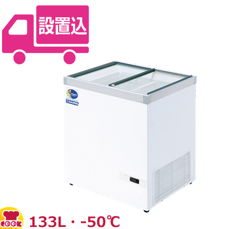ダイレイ 超低温冷凍ショーケース HFG-140e(-50℃) 133L(送料無料 )