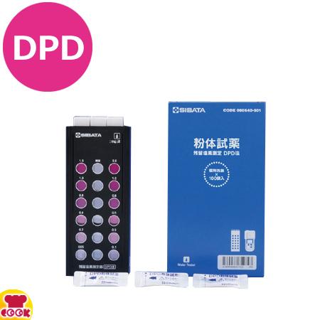柴田科学 残留塩素測定器 DPD法 樹脂板仕様(試薬付)080540-521(送料無料、代引OK)