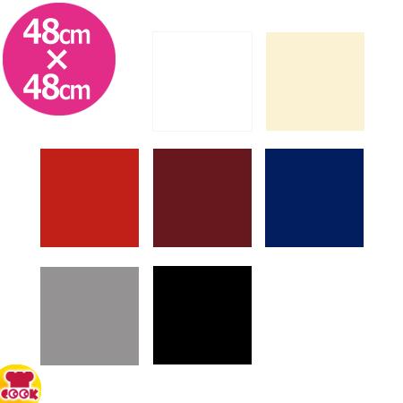 Duni Dunilin カラーナプキン 同色パック 48×48cm (40枚×6パック)(送料無料、代引不可)