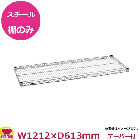 スーパーエレクター・シェルフ 棚 LSシリーズ LS1220(1212×613mm)(送料無料、代引不可)