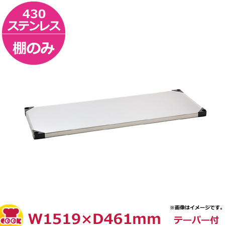 430ソリッドエレクター・シェルフ 棚 MSSシリーズ MSS1520(1519×461mm)(送料無料、代引不可)