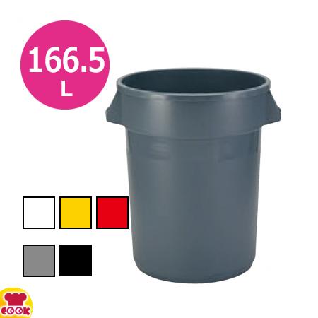 ラバーメイド ラウンドブルートコンテナ 本体 RM2643 166.5L(送料無料 代引不可)
