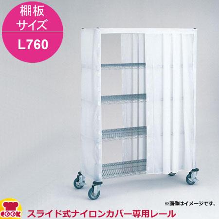 エレクター スライド式ナイロンカバー用レール 棚板サイズ L760用(送料無料、代引不可)