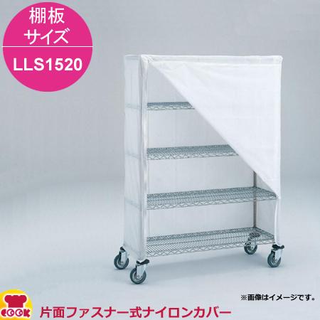 値引きする エレクター 片面ファスナー式ナイロンカバー 高さ2200mm 棚板サイズ 棚板サイズ LLS1520用(送料無料 エレクター、), 輸入家具 Lassic:87f04e9d --- inglin-transporte.ch