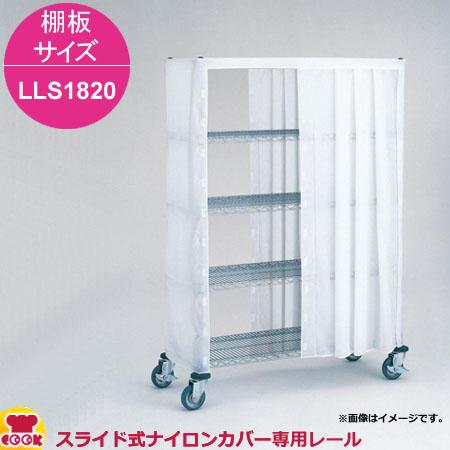 清潔で安全な収納・運搬のために エレクター スライド式ナイロンカバー用レール 棚板サイズ LLS1820用(送料無料、代引不可)