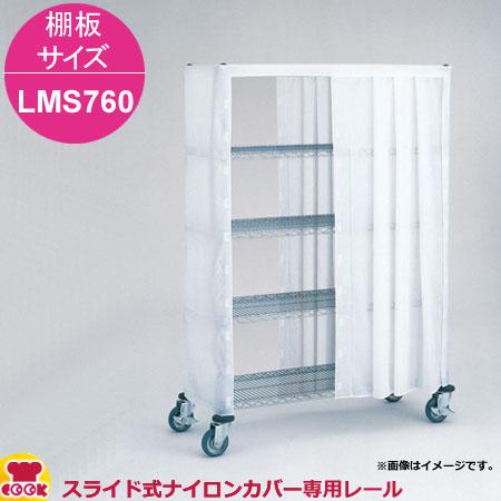 エレクター スライド式ナイロンカバー用レール 棚板サイズ LMS760用(送料無料、代引不可)