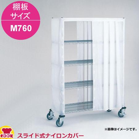 エレクター スライド式ナイロンカバー 高さ1320mm 棚板サイズ M760用(送料無料、代引不可)