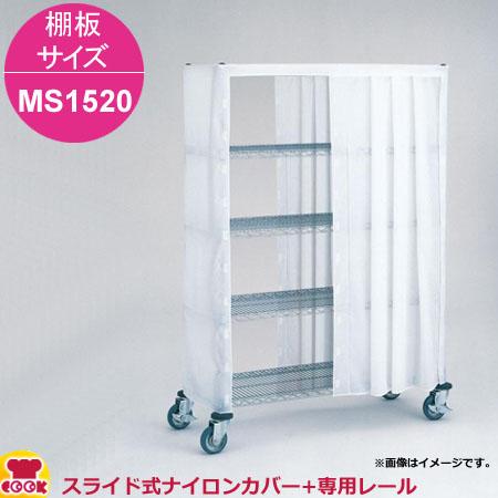 エレクター スライド式ナイロンカバー+レール 高さ1390mm 棚板サイズ MS1520用(送料無料、代引不可)