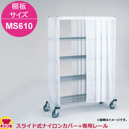 エレクター スライド式ナイロンカバー+レール 高さ1590mm 棚板サイズ MS610用(送料無料、代引不可)