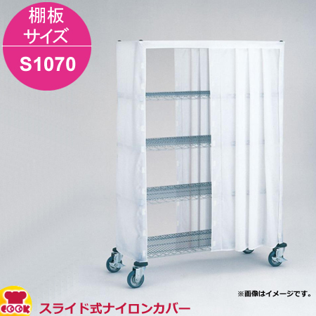 エレクター スライド式ナイロンカバー 高さ1580mm 棚板サイズ S1070用(送料無料、代引不可)