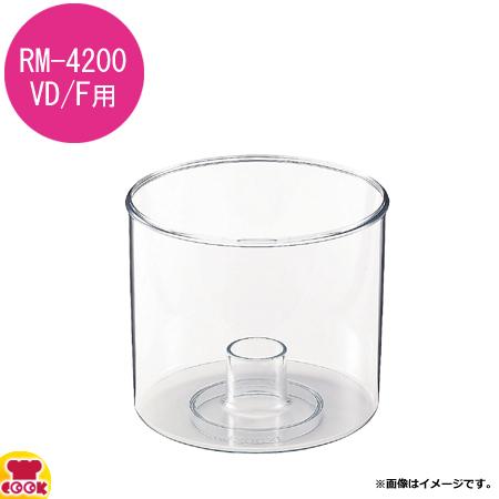 ロボクープ マジミックス オプションパーツ インナーボウル RM-4200VD/4200F用(送料無料、代引OK), 目黒区 7c528c83
