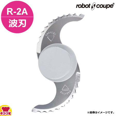 カッターミキサー用のオプション ロボクープ カッターミキサー R-2A用 波刃カッター(送料無料 代引OK)