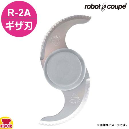 ロボクープ ギザ刃カッター(送料無料 カッターミキサー 代引OK) R-2A用