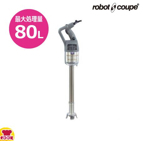 ロボクープ スティックブレンダー MP-450U(送料無料、代引不可)