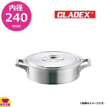 CLADEX ロイヤル 外輪鍋(蓋付) XSD-240 内径24×高さ8cm(送料無料、代引不可)