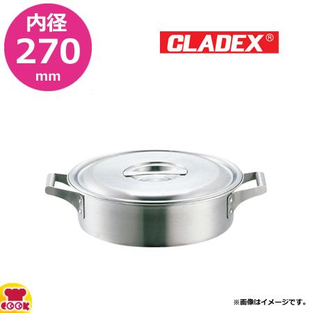 CLADEX ロイヤル 外輪鍋(蓋付) XSD-270 内径27×高さ9cm(送料無料、代引不可)