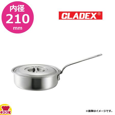 CLADEX ロイヤル ソティ・パン(蓋付) XTD-210 内径21×高さ7cm(送料無料、代引不可)