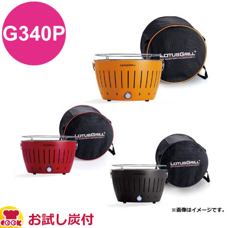 ロータスグリル G340 (キャリーケース・お試し炭付)(送料無料 代引不可)