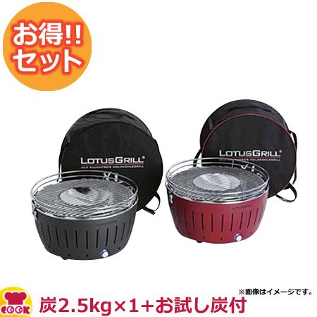 ロータスグリルXL G435 (キャリーケース・お試し炭300g付)・ブナ炭2.5kg×1袋セット(送料無料、代引不可)