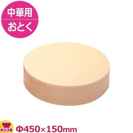 長谷川化学 抗菌ラバーラ中華用おとく まな板 9面タイプ(MOR09-4515) 450×150×150mm(送料無料、代引不可)