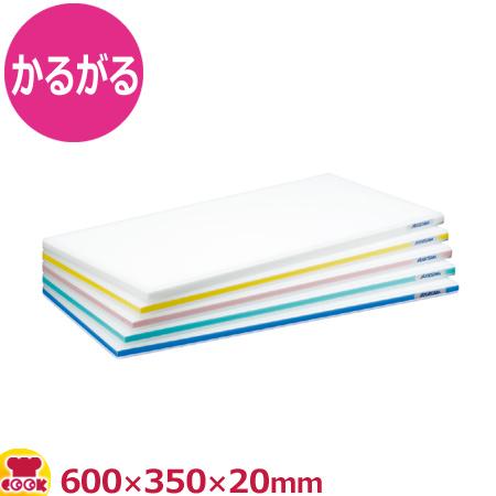 ハセガワ ポリエチレンかるがる まな板 標準 (SD20-6035) 600×350×20mm(送料無料、代引不可)