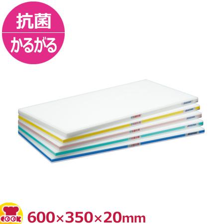 ハセガワ ポリエチレン抗菌かるがる まな板 標準 (SDK20-6035) 600×350×20mm(送料無料、代引不可)