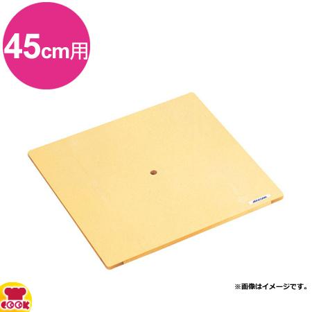 長谷川化学 台す 45cm用 SER-D45(送料無料 代引不可)