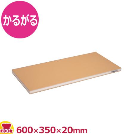 ハセガワ 抗菌ラバーラかるがる まな板 (SRB20-6035) 600×350×20mm(送料無料、代引不可)