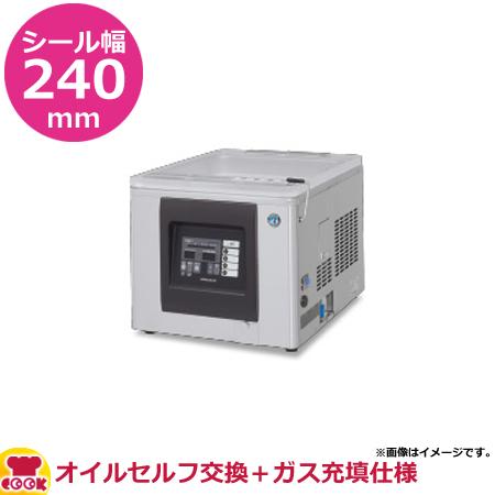 ホシザキ 真空包装機 ガス充填仕様+オイルセルフ交換仕様 HPS-200A-G-O(送料無料 代引不可)