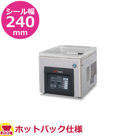 ホシザキ 真空包装機 ホットパック仕様 HPS-200A-HP(送料無料 代引不可)