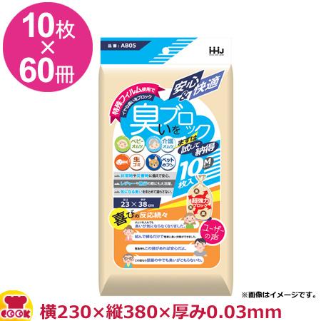 HHJ 臭いブロック袋 Mサイズ アイボリー 厚0.03mm 10枚×60冊 AB05(送料無料 代引不可)