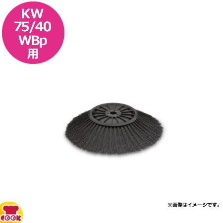 サイドブラシ(ソフト)(送料無料 業務用自走式バキュームスイーパーKM75/40WBp用 代引不可) ケルヒャー