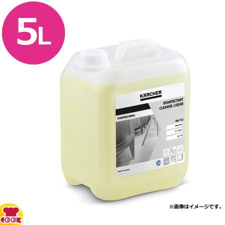 メーカー再生品 超人気 除菌効果 ケルヒャー 高圧洗浄機用洗浄剤 洗浄 除菌クリーナー 5L 送料無料 RM732 代引不可