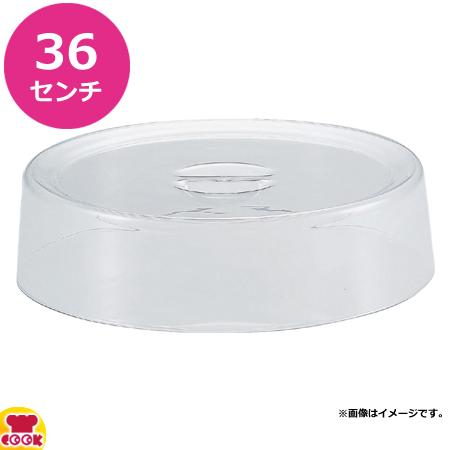カンダ 中華ビュッフェ 中華鍋用カバー 36cm用 446070(送料無料 代引不可)