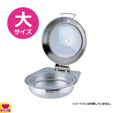 KINGO IH丸チェーフィングディッシュ フードパン無 ガラスカバー式 大 A6711(送料無料、代引不可)