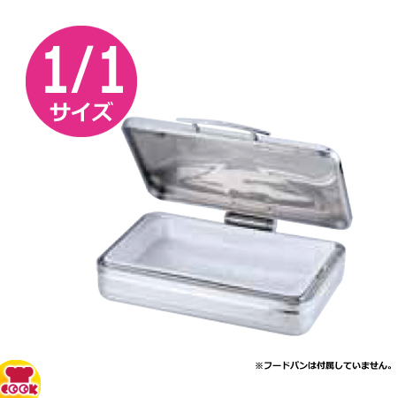 KINGO 角チェーフィングディッシュ フードパン無 ステンレスカバー式 1/1 J304G(送料無料、代引不可)