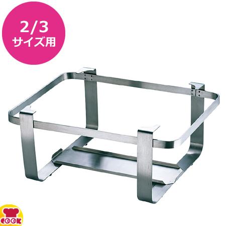 KINGO チェーフィング用スタンド スタンダードタイプ 2/3サイズ用 NY-2/3(送料無料 代引不可)