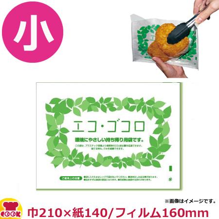キラックス エコ・ゴコロ 小 巾210×紙140×フィルム160mm 4000枚(送料無料、代引不可)