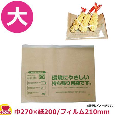 キラックス クラフトエコゴコロ 大 巾270×紙200×フィルム210mm 4000枚(送料無料、代引不可)