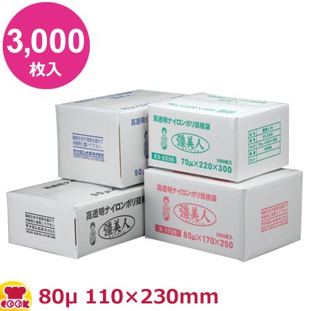 クリロン化成 彊美人(きょうびじん)厚80μ X-1123 110×230mm 3000枚入(送料無料、代引不可)