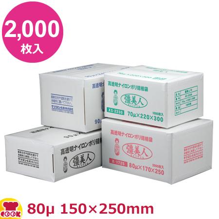 クリロン化成 彊美人(きょうびじん)厚80μ X-1525 150×250mm 2000枚入(送料無料、代引不可)
