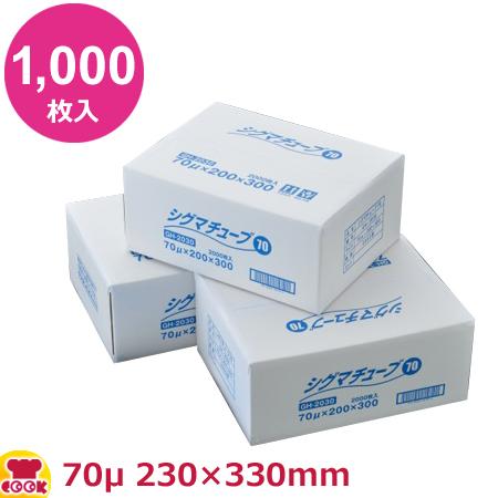 クリロン化成 シグマチューブ70 GH-2333 230×330mm×厚70μ 1000枚入(送料無料、代引不可)