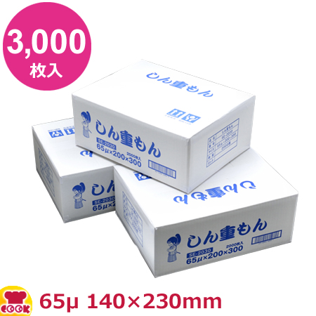 クリロン化成 しん重もん SE-1423 140×230mm×厚65μ 3000枚入(送料無料、代引不可)