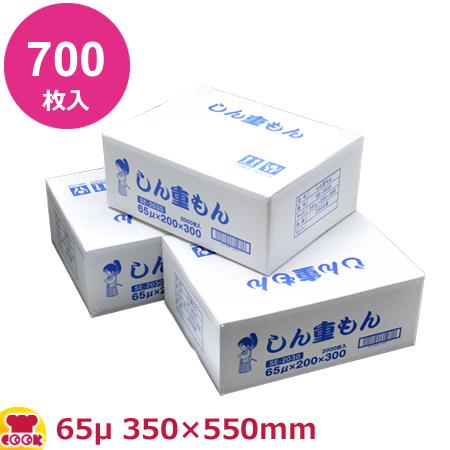 クリロン化成 しん重もん SE-3555 350×550mm×厚65μ 700枚入(送料無料、代引不可)