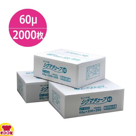 クリロン化成 シグマチューブ60 GT-2020 200×200mm×厚60μ 2000枚入(送料無料、代引不可)