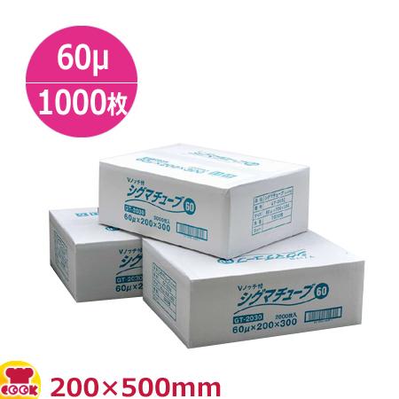 クリロン化成 シグマチューブ60 GT-2050 200×500mm×厚60μ 1000枚入(送料無料、代引不可)