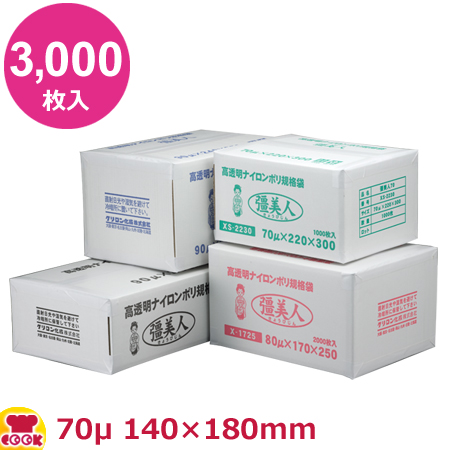 クリロン化成 彊美人(きょうびじん)厚70μ XS-1418 140×180mm 3000枚入(送料無料、代引不可)